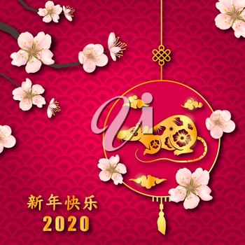 Chinese New Year 2020 Card with Golden Rat Zodiac and Rat Symbol. Translation Chinese Characters: Happy New Year - Illustration Vector
