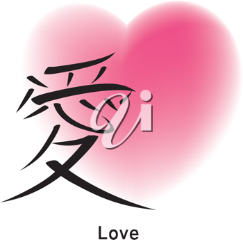 Royalty Free Clipart Image of a Japanese Hieroglyph With a Heart