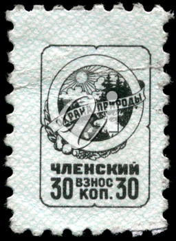 USSR - UNKNOWN YEAR: A Stamp are the membership dues Society for Nature Conservation, unknown year
