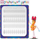 Music lessons, exercises for children. development of skills for writing and drawing. Handwriting Practice Worksheets. Draw a treble clef.